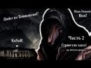 Darkwood Побег из Темнолесья вместе с KoSaR часть 2