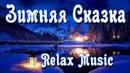 ЗИМНЯЯ СКАЗКА ❄ РОМАНТИЧЕСКАЯ КРАСИВАЯ РЕЛАКС МУЗЫКА ДЛЯ ДУШИ