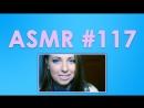 117 ASMR АСМР FM - Неразборчивый шепот перед сном