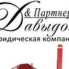 Юридическая компания Давыдов и Партнеры