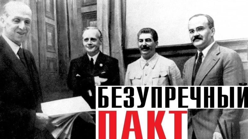 Пакт Молотова-Риббентропа сломал игру мировой элиты