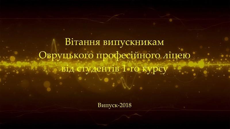 Вітання випускникам Овруцького професійного ліцею від студентів 1-го курсу
