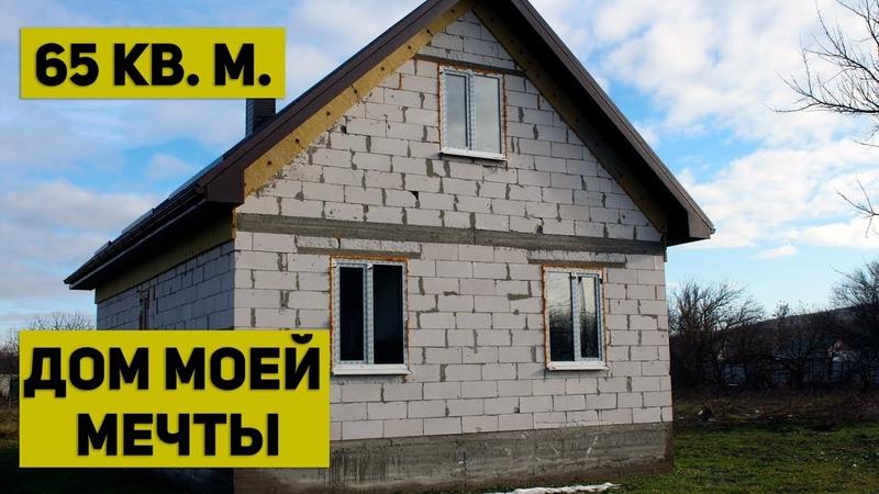 Дом моей мечты. 65 кв. м.