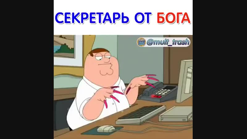 Секретарь от бога)