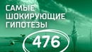 Новые подробности гибели экспедиции Игоря Дятлова. Выпуск 476 часть 2 (14.06.2018).