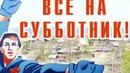 """НОВЭКС г. Осинники, ТЦ ЦУМ on Instagram: """"💥 В Осинниках прошел городской субботник, в котором мы приняли активное участие!👍 А ка"""