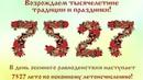С 7527 ЛЕТОМ от С.М.З.Х. КАЛЕНДАРЬ, который у нас УКРАЛИ !