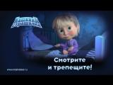 Машкины Страшилки - Шокирующая история про девочку, которая всего боялась ?? (Эпизод 26)