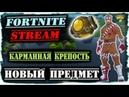 """FORTNITE ☢ Обновление 5 41 Новый предмет Карманная крепость"""""""
