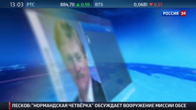 Новости на Россия 24 • Песков предложения для нормандской четверки были согласованы с представителями Донбасса