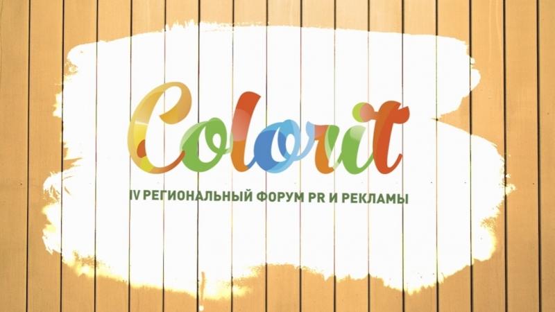 Colorit IV Региональный форум PR и рекламы