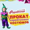 Прокат костюмов | Нарядница Симферополь Крым