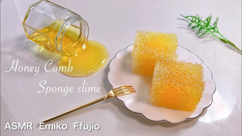【ASMR】🐝蜂の巣スポンジスライム🍯【音フェチ】벌집 스펀지 슬라임 Honey Comb Sponge slime No talking ASMR