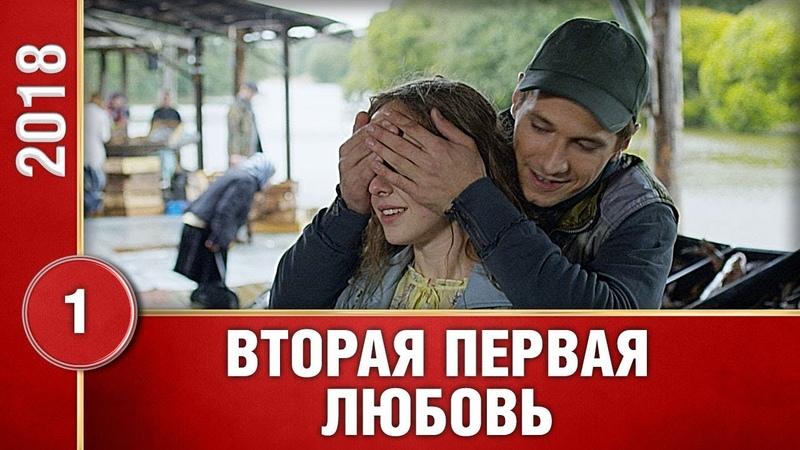 ПРЕМЬЕРА 2019 Вторая первая любовь 1 серия Русские мелодрамы новинки 2019
