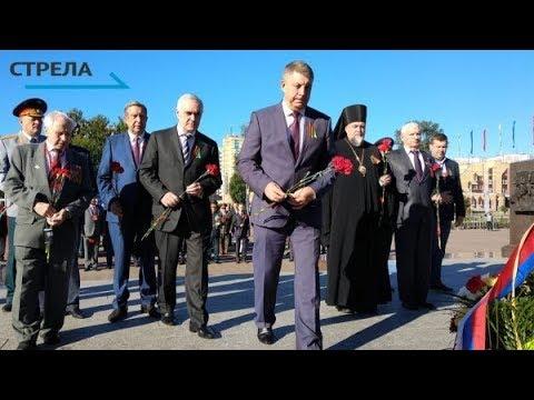 Ингушетия Мурат Зязиков Брянщина отмечает День освобождения от фашистских захватчиков