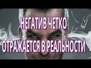112 Вадим Зеланд Негатив четко отображается в реальности