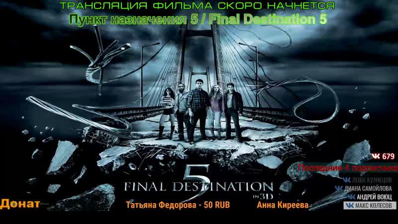 Пункт назначения 5 Final Destination 5