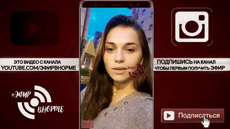 Катя Луч-Демченко о Амиране, ДХ, Афоне, Олеся Малибу, Доминатор 22.7.18