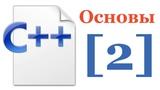 Основы C++ - Лекция № 2 - Глобальная память , стек , куча . Динамическое выделение памяти