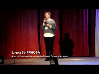 Елена Зырянова с докладом на форуме