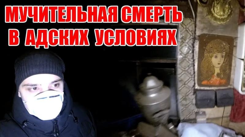 ЗАБРОШЕННЫЙ ДОМ Последствия туберкулеза Призраки в доме АРИДЖИНАЛ