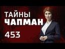 Текила пирамиды черепа Выпуск 453 15 01 2019 Тайны Чапман