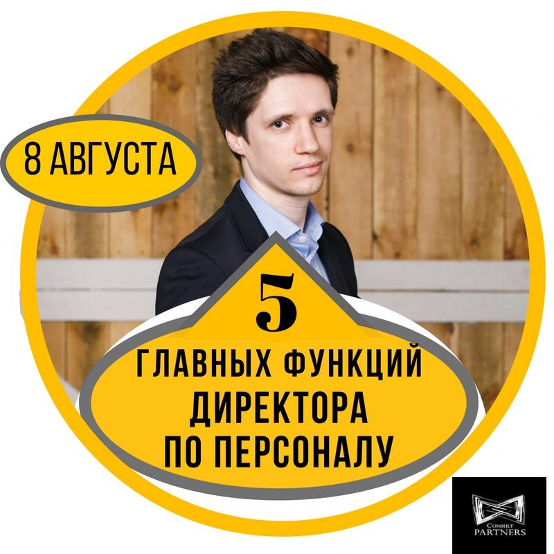 Афиша Ростов-на-Дону Марафон-5 главных функций директора по Персоналу