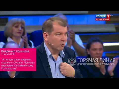 Корнилов публично извинился перед Сомали за сравнение с украиной