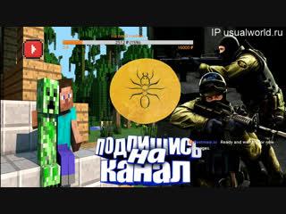 Муравей и Пчела играют в майнкрафт. IP usualworld.ru версия 1.12.2