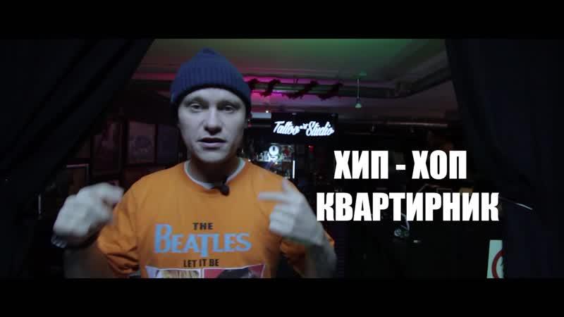 НА СКЕТЧЕ - Квартирник с PARTYMAKER STEFом