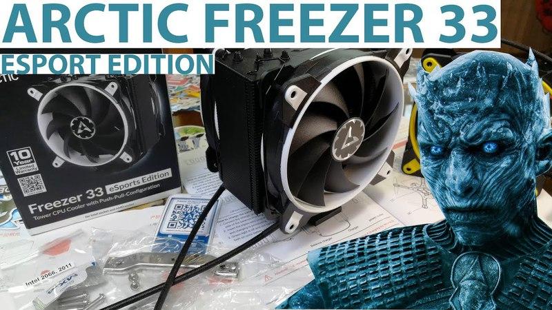 Зима близко! Обзор Arctic Freezer 33 eSporst Edition кулер для AM4, 2066, 2011(-3), 115X
