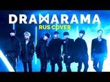 Monsta X - DRAMARAMA (Русский кавер от Jackie-O)
