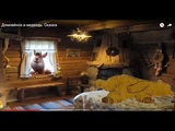 Домовёнок и медведь. Сказка