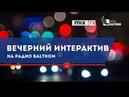 Вечерний интерактив на Radio Baltkom