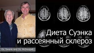 Рассеянный склероз, аутоиммунные заболевания и диета - доктор Джон МакДугалл (русский перевод)