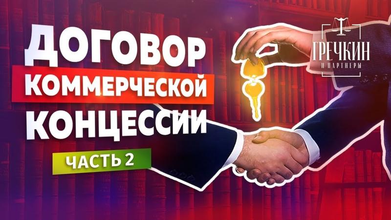 Что такое концессия Договор коммерческой концессии договор франшизы Часть 2
