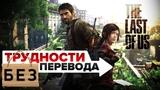 TI 00 - The Last of Us