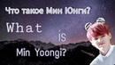 [BTS] Что такое Мин Юнги? [민윤기] What is Min Yoon Gi? [閔玧其]