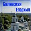 Белевская епархия РПЦ МП