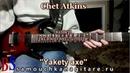 Chet Atkins Yakety axe cover Разбор соло