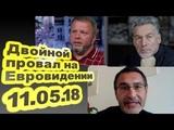 Артемий Троицкий, Артур Гаспарян - Двойной провал на Евровидении... 11.05.18