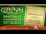 ❂ MOZART ❂ SERENADA № 13 ❂ EINE KLEINE NACHT MUSIC ❂