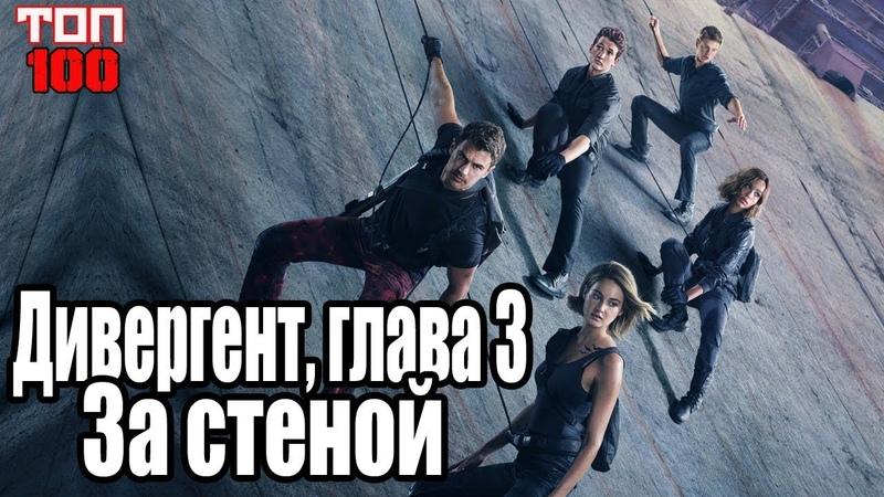 Дивергент, глава 3: За стеной/The Divergent Series: Allegiant (2016).Трейлер ТОП-100 Фэнтези.