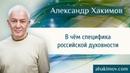 В чём специфика российской духовности? - Александр Хакимов - Москва 17.11.2016