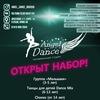 """Танцевальная студия  """"Angel dance"""" Академгородок"""