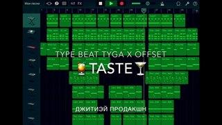 [TYPE BEAT] Tyga x Offset - Taste (ДЖИТИЭЙ продакшн)