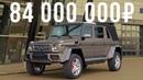 Самый дорогой Гелик в России: 84 млн рублей за Mercedes-Maybach Landaulet G650! ДОРОГО-БОГАТО 1