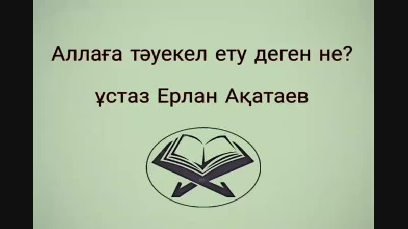 ✔ Тәуекел деген не Ұстаз Ерлан Ақатаев