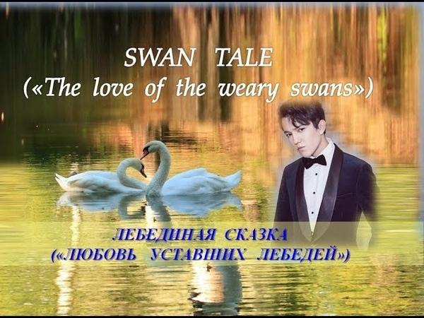 (ENG) DIMASH - Swan tale - love of weary swans.Лебединая сказка -Любовь уставших лебедей
