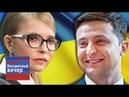 Альянс Зеленский -Тимошенко. Могут ли договориться бывшие соперники?